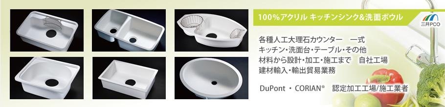 各種人工大理石カウンター 一式キッチン・洗面台・テーブル・その他材料から設計・加工・施工まで 自社工場建材輸入・輸出貿易業務